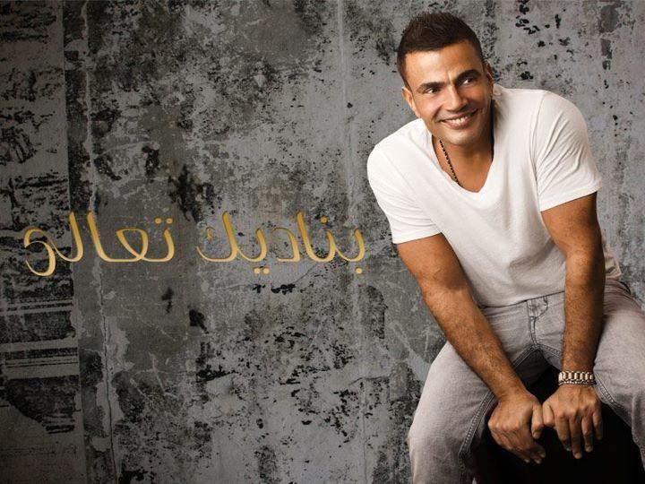 حصريا البوم عمرو دياب (بناديك تعالى ) 2011 كامل hq 39966924253235784653