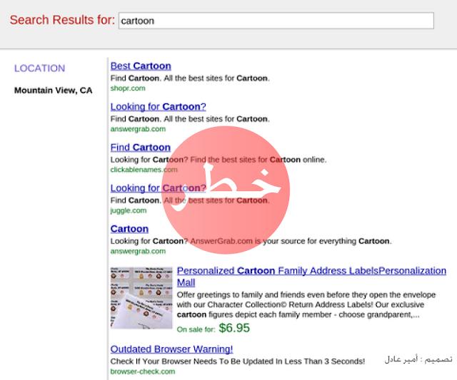 أحذر من محرك بحث مزيف مثل جوجل Fake-search-results