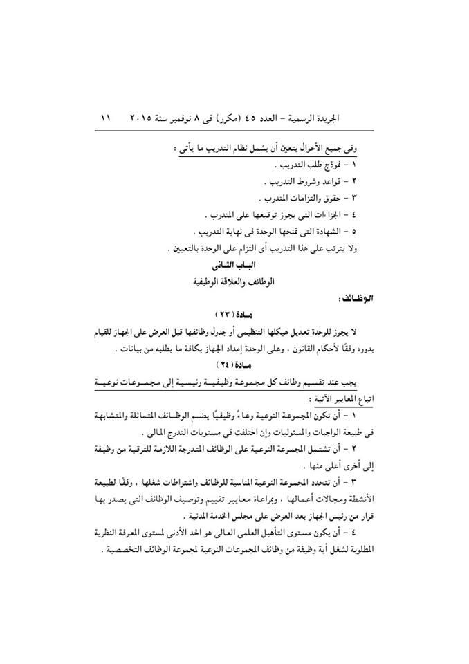 """ننشر..اللائحة التنفيذية """"بعد التعديل"""" لقانون الخدمة المدنية رقم 18 لسنة 2015  11"""