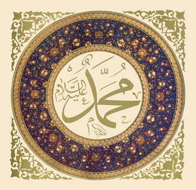 زخرفة لاسم  سيدنا وحبيبنا رسول الله ( محمد ) صلى الله عليه وسلم 6cebfb4b50