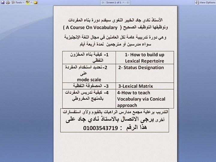 دورة بناء المفردات وتوظيفها التوظيف الصحيح ( A Course On Vocabulary ) Www.modars1.com_01_n