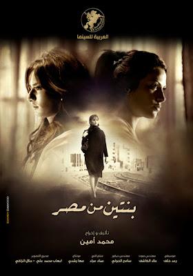 تحميل فيلم بنتين من مصر dvd rip 46178644