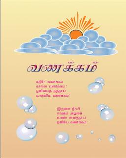 சேனையின் நுழைவாயில் Vanakkam