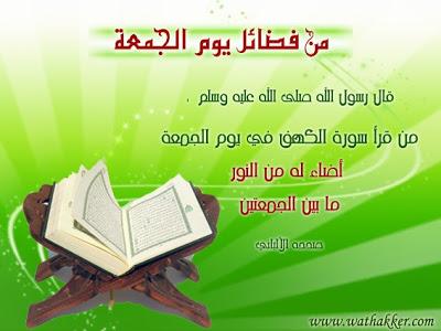 بطاقات يوم الجمعه المباركه Virtues-of-Friday7_w