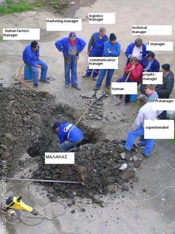 Αυτό είναι το ελληνικό δημόσιο Image001