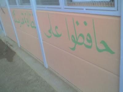 جداريات من م/م أحمد المنصور   نيابة كلميم ABCD0019