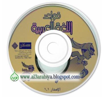 اسطوانة صخر لتعليم قواعد اللغة العربية Arabic%2Bgrammar%2Bsoftware2