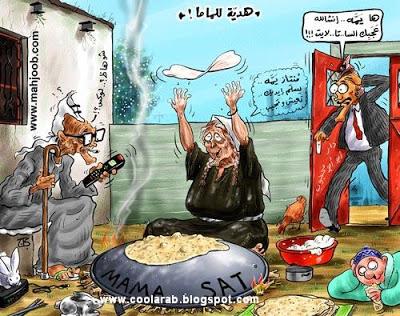 كاريكاتير مضحك - صفحة 2 Bc44c7b341edfea