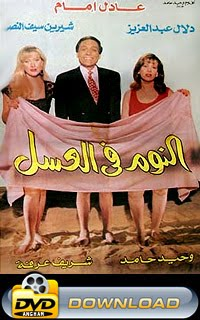 حمل ما لذ وطاب من الافلام Alnoum_fel_3asal