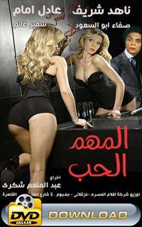 حمل ما لذ وطاب من الافلام Elmohem_el7ob