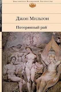 Известность имени Бога - Страница 2 Milton1