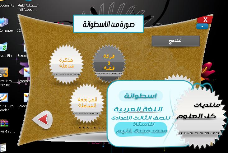 اسطوانة كل العلوم  مذكرات ودروس الاستاذ محمد مجدى غنيم لغة عربية 3اعدادى 4