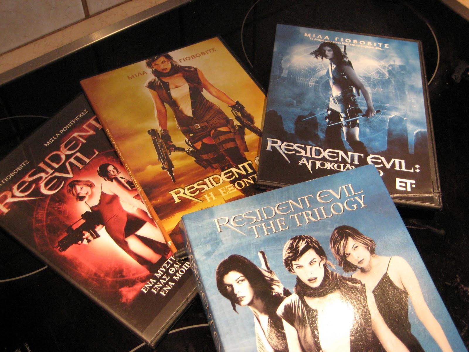 {Χαρίστηκε}Resident Evil Η Τριλογία DVD  IMG_1848