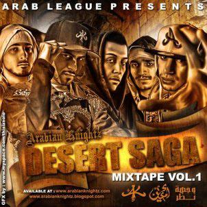 جميع ألبومات اسطورة الراب العربى [MC.Amin] بجودة Cd.Q Poster1