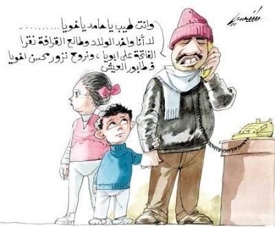 فن الكاريكاتير ATT00160