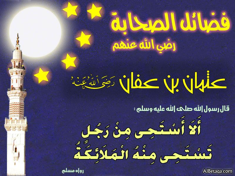 عثمان بن عفان ( رضي الله عنه ) 17395.imgcache