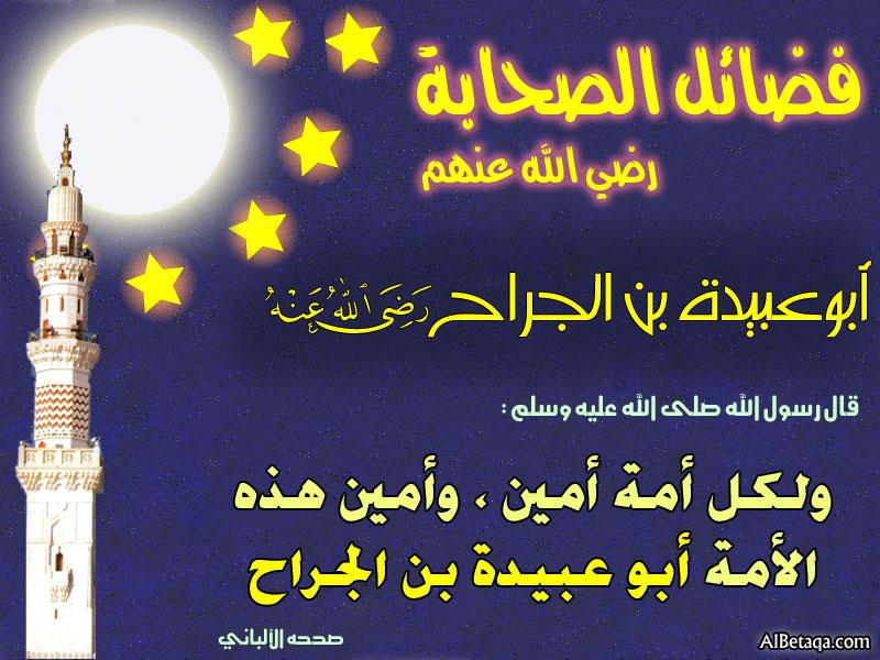 أبوعُبيدة عامر بن الجرّاح ( رضي الله عنه ) 17404.imgcache