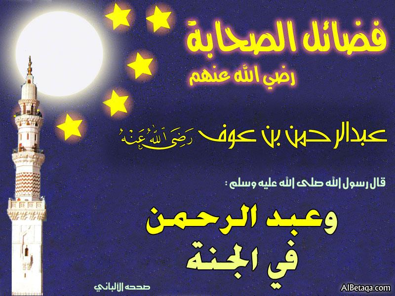 عبد الرحمن بن عوف ( رضي الله عنه ) 17410.imgcache
