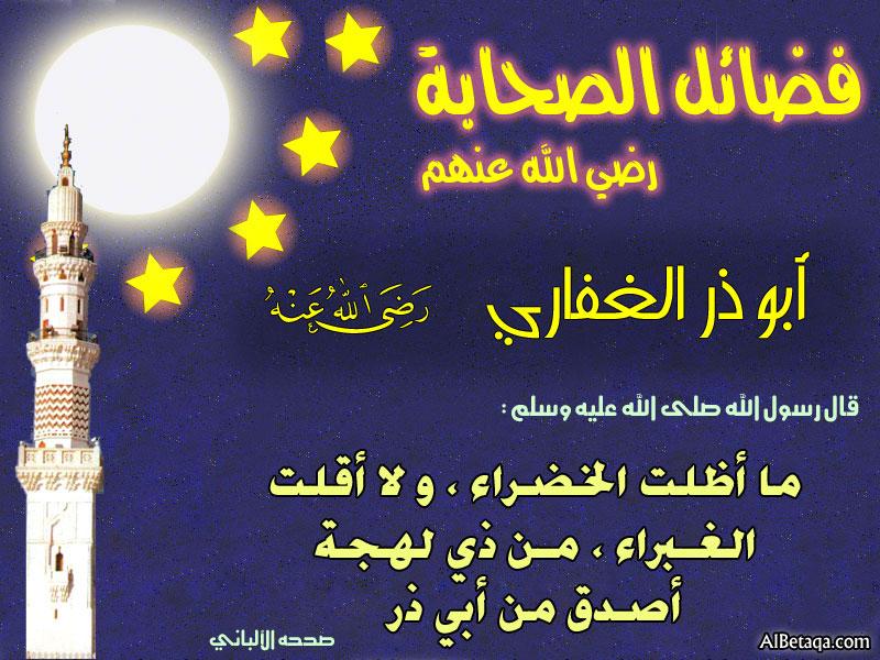 أبو ذر ٍ الغــِــفـَــاري ( رضي الله عنه ) 17415.imgcache