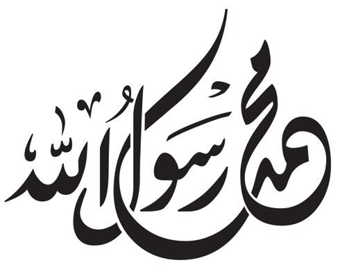 الخالدون مائه أعظمهم محمد (صلى الله عليه وسلم) 5054.imgcache