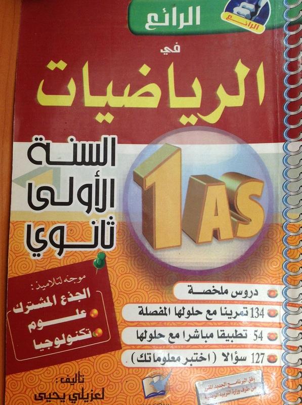 كتاب الرائع في الرياضيات أولى ثانوي: دروس ملخصة و تمارين مع الحل 8666332_orig