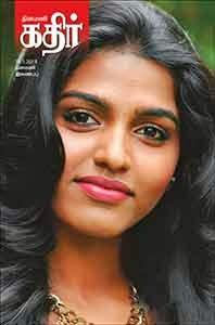 ஜனவரி 2014-தமிழ் வார/மாத இதழ்கள் இலவசமாக டவுன்லோட் செய்ய . Kathir-19-01-2014