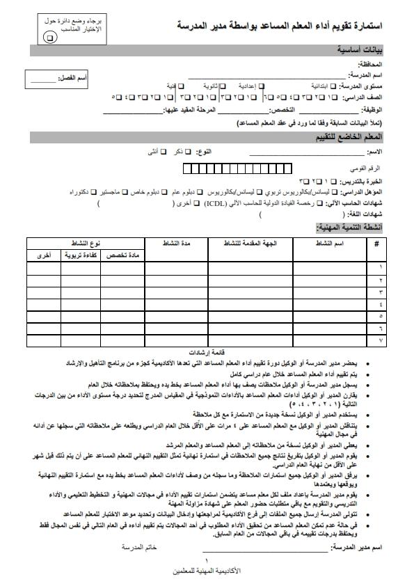 ننشر.. استمارة تقويم أداء المعلم المساعد بواسطة مدير المدرسة __001