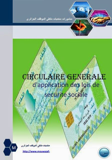 circulaire génerale  d'application des lois de securite sociale Circulairegeneral