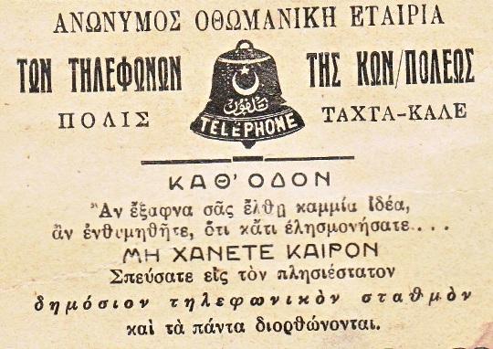 ΤΗΛΕΦΩΝΟ ANONYMOS
