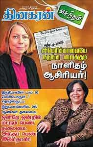 பிப்ரவரி 2014-தமிழ் வார/மாத இதழ்கள் இலவசமாக டவுன்லோட் செய்ய . Vasandam-02-02-2014