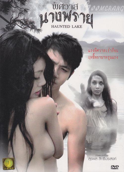 الفيلم المثير Haunted Lake للكبار فقط +28 وعلي اكثر من سيرفر للتحميل  Haunted%20Lake%20%282011%29%20DVDRip%20x264%20AC3
