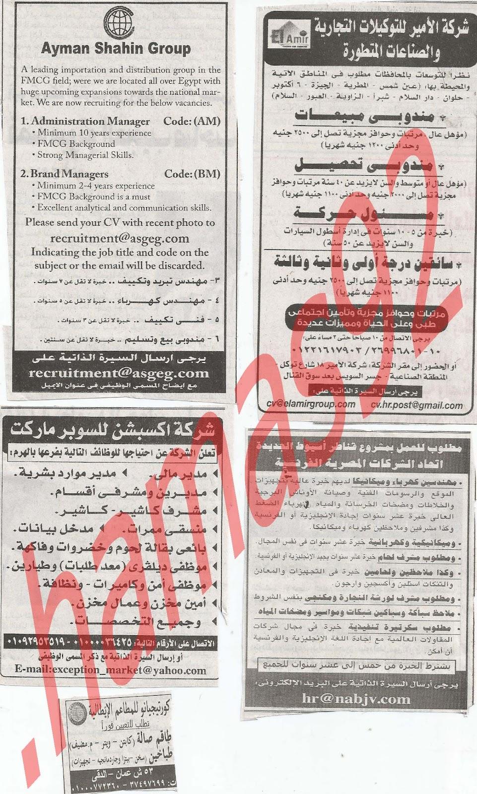 اعلانات الوظائف الخالية فى جريدة الاهرام الجمعة 27/7/2012 - الاهرام الاسبوعى 11