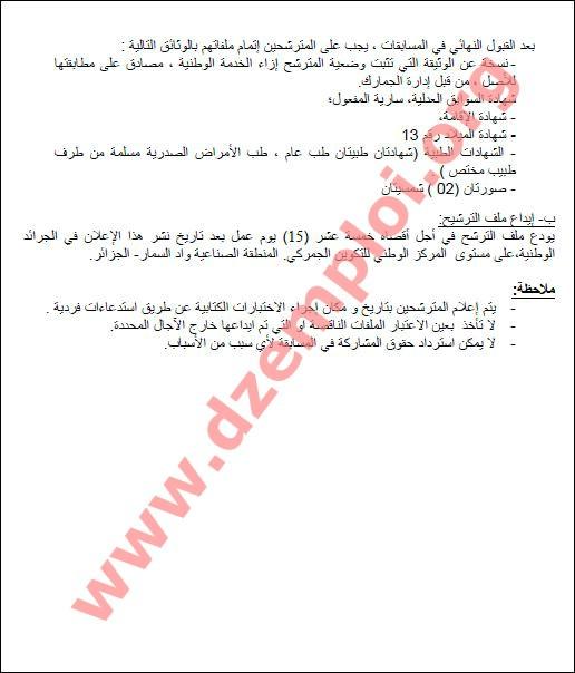 إعلان مسابقة توظيف المفتشين العمداء في صفوف الجمارك الجزائرية جانفي 2014 02