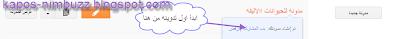 انشئ مدونتك علي بلوجر  3