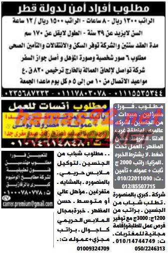 وظائف خالية من جريدة الوسيط الدلتا الجمعة 08-01-2016 %25D9%2588%2B%25D8%25B3%2B%25D8%25AF%2B3