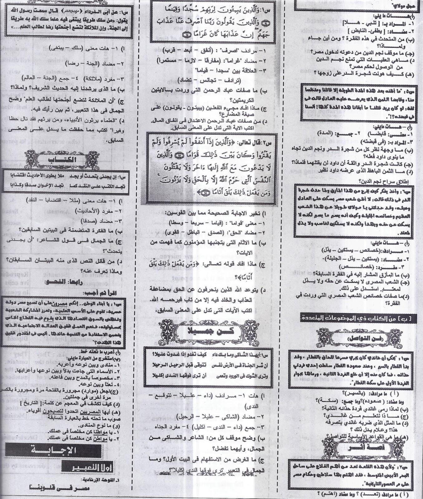 """المراجعة الاخيرة """"لغة عربية"""" ليلة امتحان نصف العام ... للشهادة الاعدادية - ملحق الجمهورية 20/1/2016 9"""