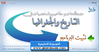 برنامج مصطلحات و مفاهيم و شخصيات في التاريخ و الجغرافيا - أروع موسوعة - HGN-ARIGE_03_www.educshare.com