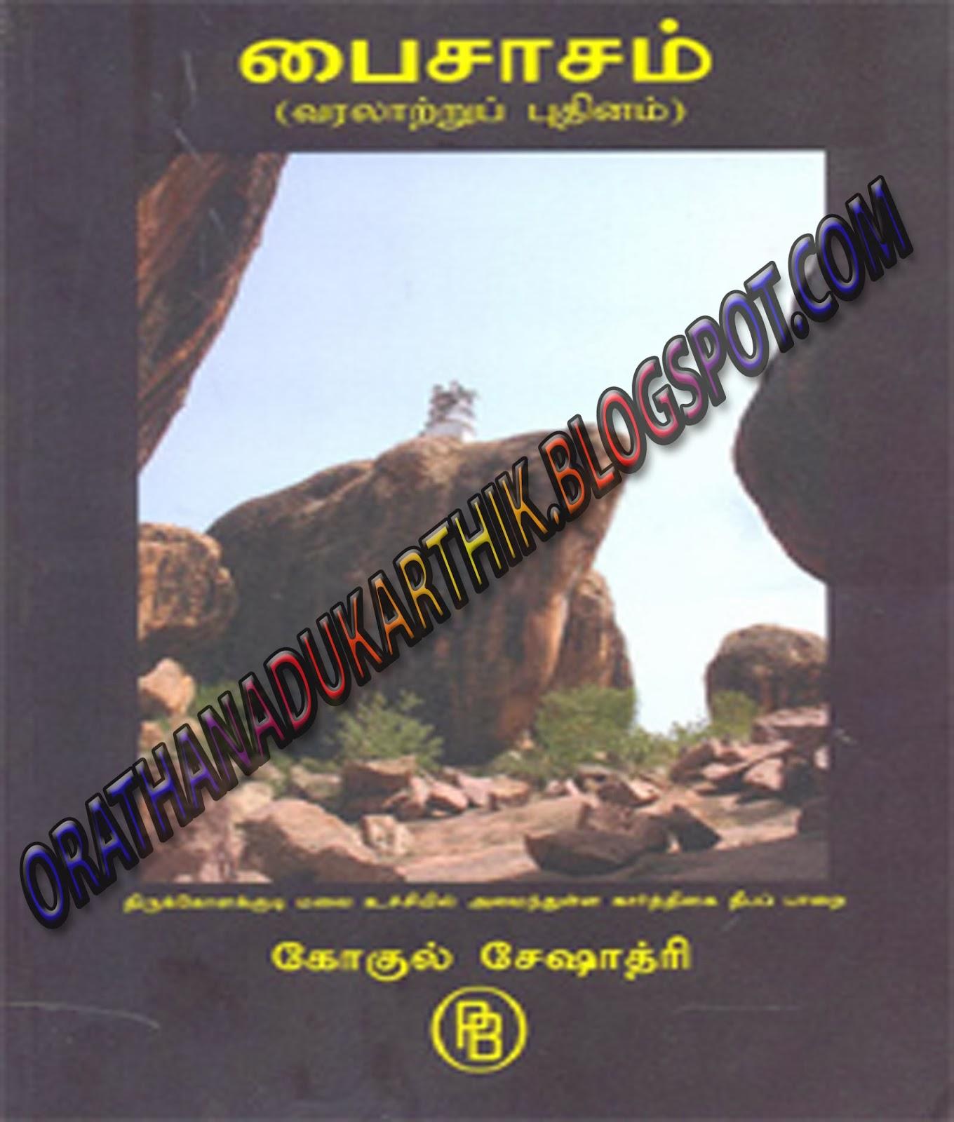 கோகுல் சேஷாத்ரி-பைசாசம் Pasisam