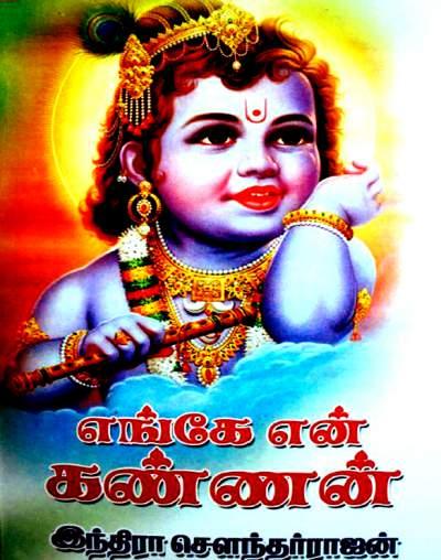 எங்கே என் கண்ணன் - இந்திரா சௌந்தர்ராஜன் நாவலை டவுன்லோட் செய்ய.  16__1434534973_2.51.103.223