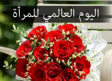 بمناسبة اليـوم العالمي للمراة الذي يصادف 8 مارس  Alyam_al3alami_lilmarea_375154229