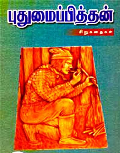 சிறுகதைகள் மற்றும் மொழி பெயர்ப்பு சிறுகதைகள் - புதுமைப்பித்தன் 950 பக்கங்கள் கொண்ட தொகுப்பு நூல்.  16__1435587659_2.51.113.168