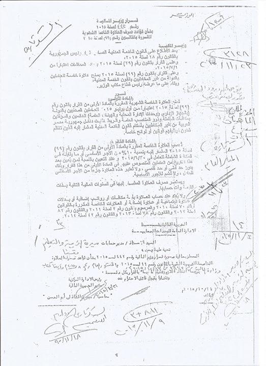 وزارة المالية: كتاب بالموافقة علي صرف علاوة عام 2015 للعاملين بالتربية والتعليم 223_n