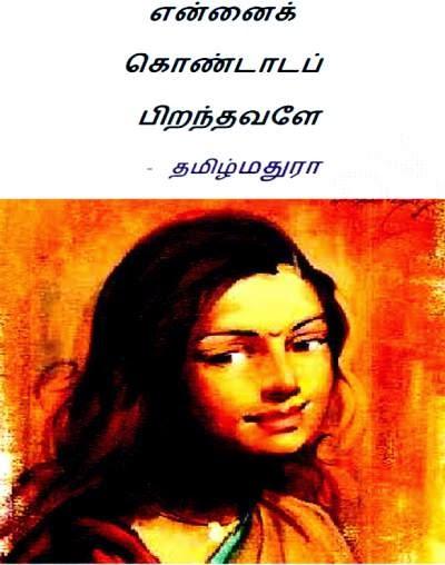 என்னைக் கொண்டாடப் பிறந்தவளே - தமிழ் மதுரா நாவல் .  JJ16__1427993720_2.51.120.25