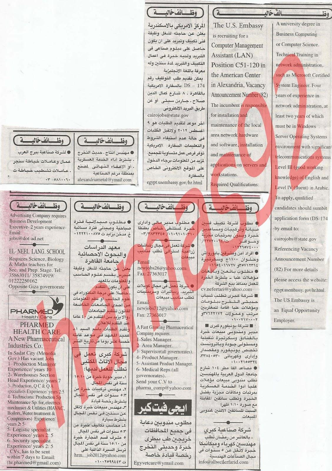 اعلانات الوظائف الخالية فى جريدة الاهرام الجمعة 27/7/2012 - الاهرام الاسبوعى 8