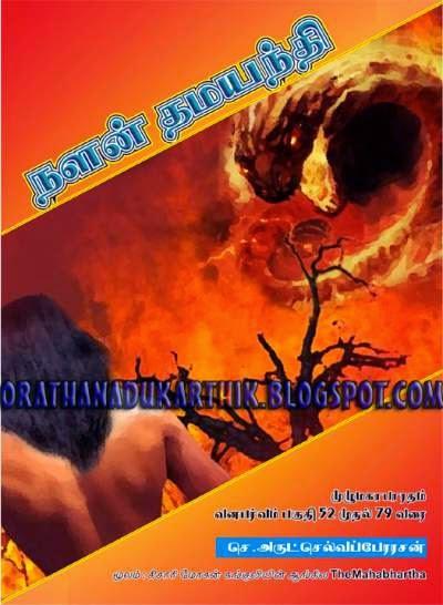 நளன் தமயந்தி -மஹாபாரத சிறுகதை  1405757850_NALAN__1405953124_2.51.103.151