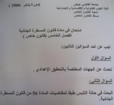 نموذج من أسئلة جامعة القاضي عياض بمراكش في القانون  Procedure%2Bpenale