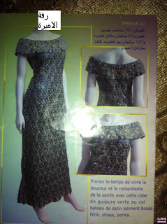 جديد مجلة قنادر مروة، مجلة قنادر 2013، مجلة قنادر مروة للاعراس والافراح 2014، مجلة قنادر marwa Ameeera.com996e9d7e89