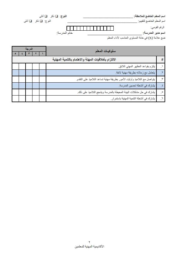 ننشر.. استمارة تقويم أداء المعلم المساعد بواسطة مدير المدرسة __002