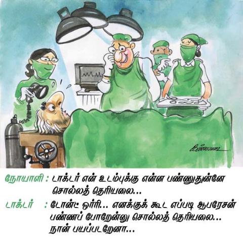 இணையத்தில் சுட்ட சில நகைச்சுவை படங்கள் Cartoon_old
