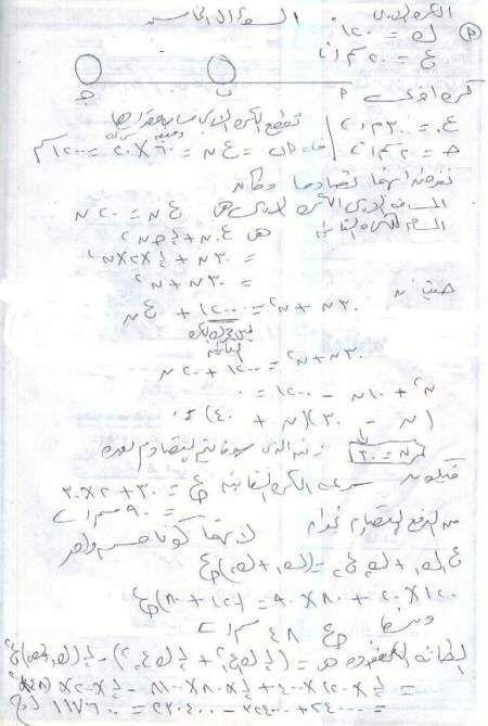 امتحانات الثانويه من مصراوى222012 9